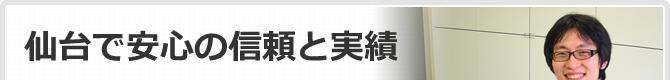 仙台で安心の信頼と実績